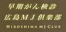 MJ倶楽部(会員制)