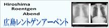 広島レントゲンアーベント